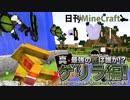【日刊Minecraft】真・最強の匠は誰か!?ゲリラ編!絶望的センス4人衆がMinecraftをカオス実況!#19