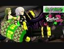 【Splatoon2】六導玲霞とジャック・ザ・リッパーのバレデコ制圧射8