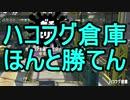 【日刊スプラトゥーン2】ランキング入りを目指すローラーのガチマッチ実況Season4-...
