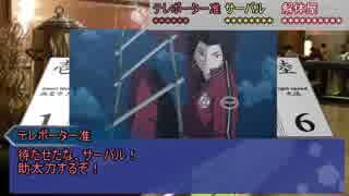 【シノビガミ】ふたくちで夜汽車:前編