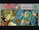 【DQ4】勇者の故郷/Homeland 交響組曲【30分耐久】リマスタリング版