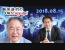 【高橋洋一】飯田浩司のOK! Cozy up! 2018.08.15