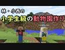 【Minecraft】超小学生級の動物園創世記 #1