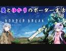 【BBPS4】葵とゆかりのボーダー生活 2日目【VOICEROID実況】