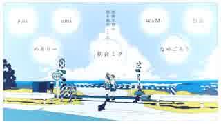 【合唱】少女レイ【6人+α】