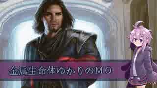 【MtG】金属生命体ゆかりのMO part9【レ