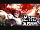 攻めルで攻めル Ultra battle SMash!  -VS.kzk氏-