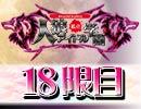 【ベイビーウルフ】私立人狼アイドル学園:18限目(下)