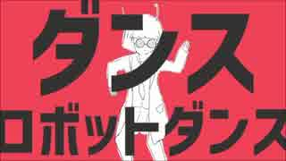 【8月毎日投稿】ダンスロボットダンス/にーとん【歌ってみた】