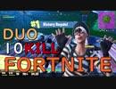 【Fortnite】一級陽キャ建築士のフォートナイト #20【DUO/10kill】