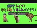 遺伝子レイプ!恐竜王国と化したマイクラ!part4