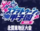 第4回 スプラトゥーン甲子園 北関東地区大会・決勝戦