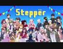 Steppër ✽Mëkakushi Edition