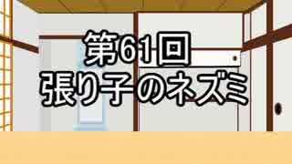 あきゅうと雑談 第61話 「張り子のネズ