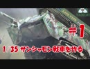 #1【プラモデル製作実況】1/35 サンシャモン戦車(タコムキット)を作る
