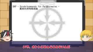ゆっくりどいちゅSCP紹介 Part4.5