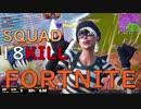 【Fortnite】一級陽キャ建築士のフォートナイト #21【SQUAD/18kill】