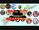 【MUGEN】正義vs侵略者!都道府県陣取りゲーム パート12