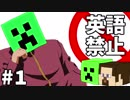 【Minecraft】何も使えなくなる前に黄昏の森クリアするよ!【縛り実況】Part01