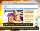 ホモと学ぶ米国CDCによる禁煙キャンペーン.mp4