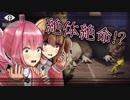 【ホラーゲーム実況】びびってる楓ちゃんも可愛いぽよ~#04【Little Nightmares -...