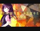 【UTAUカバー曲】レコード・レド【十五夜キミ+音源配布】