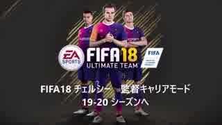 【FIFA18】チェルシー監督キャリアモード19-20【番外編】