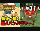 【妖怪ウォッチバスターズ2】オッサン世代のバンバラヤー!!#31(終)【実況】