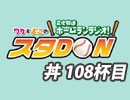 【丼108杯目】りか&まこの文化放送ホームランラジオ! スタDON