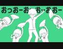 【れお】金星のダンス歌ってみた