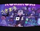 【うさまろ】ロキ【カラオケで歌ってみた】