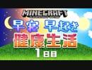 【Minecraft】早寝早起き 健康生活 1日目