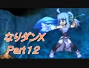 コスマスターを楽しみになりダンX実況プレイpart12