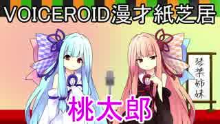 【第四回ひじき祭】桃太郎【VOICEROID漫才