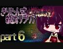 【VOICEROID実況】きりたん式 殺伐テラリアpart6【Terraria C...