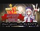 【千年戦争アイギス】アリシアちゃんと行く大討伐 in ガバ-1【Dark Guild : the ...