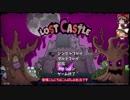 【Lost Castle】 悪魔の城でナイトメア part.last 【ゆっくり実況】