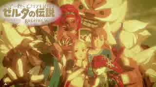 【実況】マップに頼らずクリアを目指すゼルダの伝説ブレスオブザワイルド#100 thumbnail
