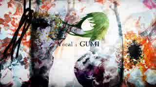 【GUMI】 ハーバリウム 【オリジナル】