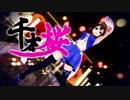 【MMD】ときのそらちゃんに千本桜を歌って弾いて踊ってもらった