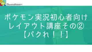 ポケモン実況初心者向け レイアウト講座【