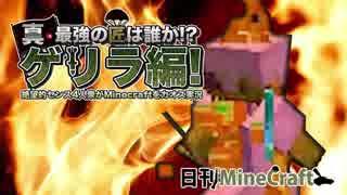 【日刊Minecraft】真・最強の匠は誰か!?ゲリラ編!絶望的センス4人衆がMinecraftをカオス実況!#20