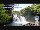 ひとりでとことこツーリング67-2 ~宮崎県都城市 関之尾の滝~