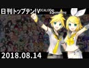 日刊トップテン!VOCALOID&something【日刊ぼかさん2018.08.14】