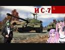 【WarThunder】VOICEROID&戦車娘の戦雷道part13~生絞り実況者~