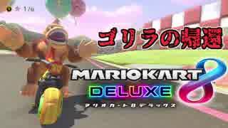 【マリオカート8DX】息をするかのように