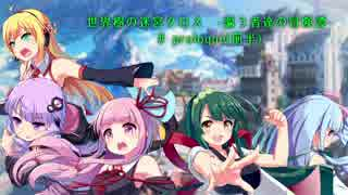 【世界樹X】謳う者達の冒険譚 #prologue(
