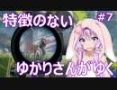 【PUBG】特徴のないゆかりさんがゆく #7【VOICEROID実況】