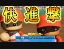 【パワプロ2018】最弱チームから日本一を目指すよpart35【ゆっくり実況】