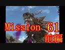 【地球防衛軍5】初心者、地球を守る団体に入団してみた☆62日...